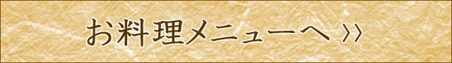 menu_target_food